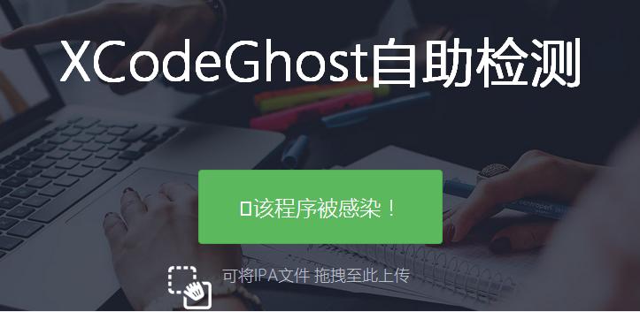 XcodeGhost检测结果