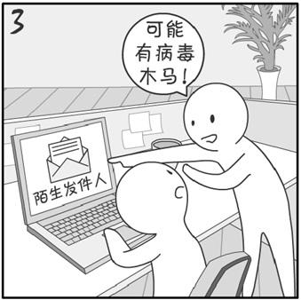 绿盟科技漫画3