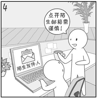 绿盟科技漫画4