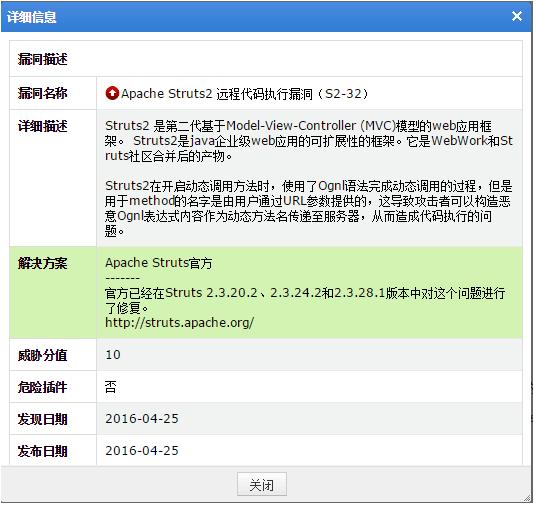 绿盟WEB应用漏洞扫描系统