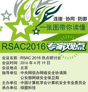 聚焦RSAC 2016专家观点解析