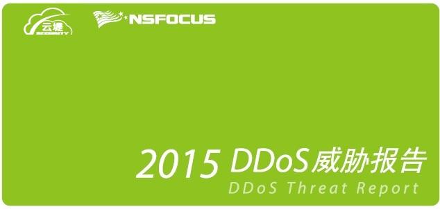 2015全年DDoS威胁报告