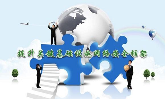 提升关键基础设施网络安全框架