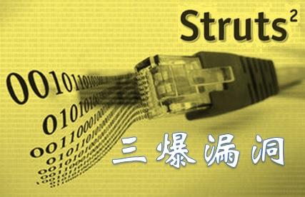 Struts2方法调用远程代码执行漏洞