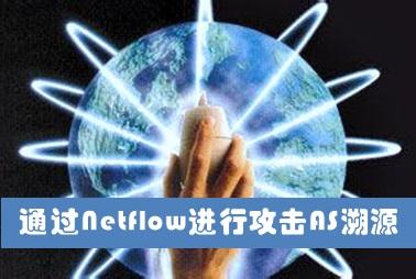通过Netflow进行攻击AS溯源