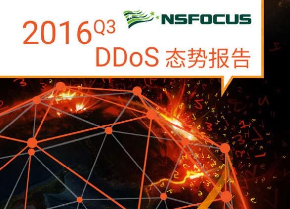 2016年第三季度DDoS态势报告