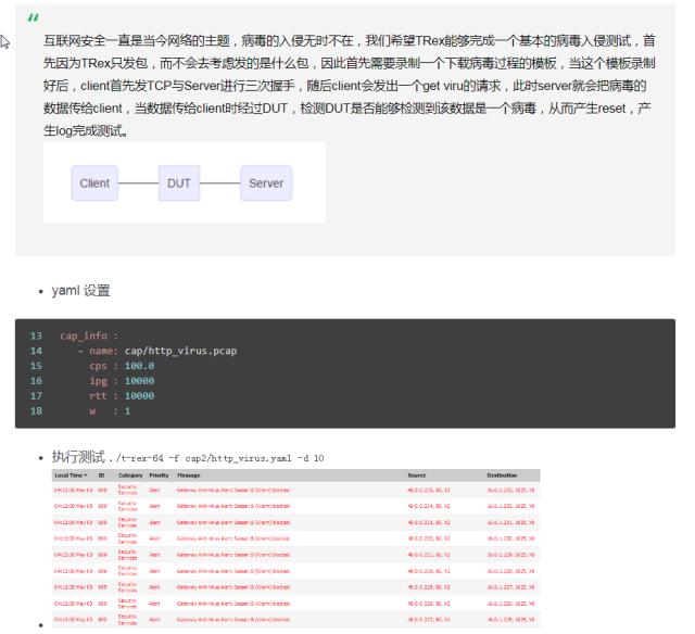 发包开源工具TRex在IPS测试中的应用| 绿盟科技博客